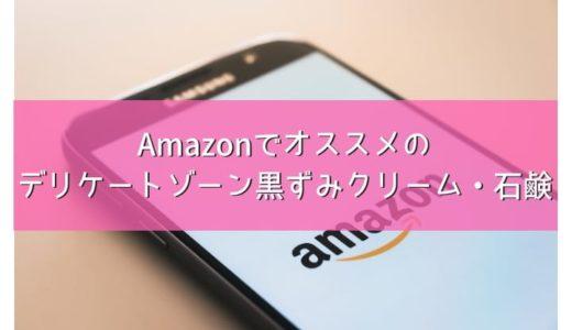 Amazonでオススメのデリケートゾーンの黒ずみ商品10選