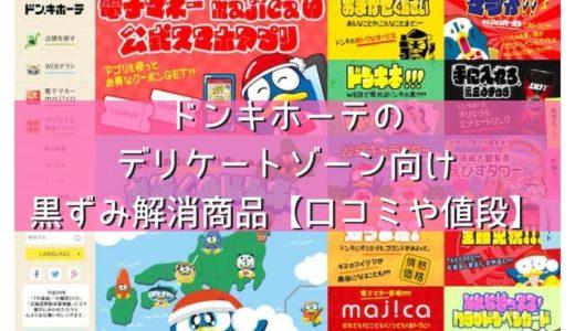 ドンキホーテのデリケートゾーン黒ずみ向け商品3選【口コミや値段】