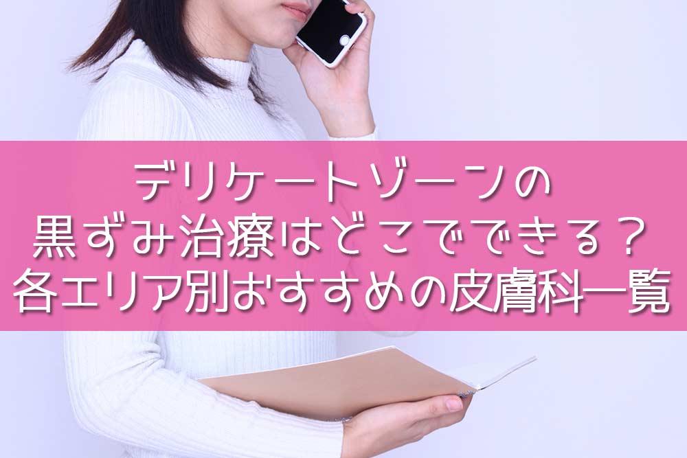 東京や大阪の皮膚科一覧