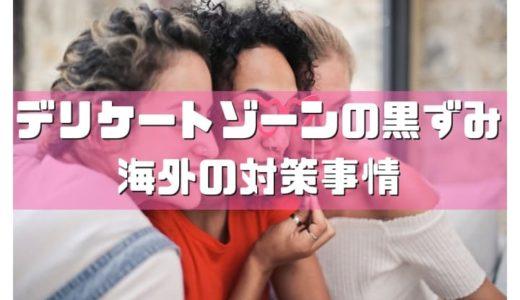海外のデリケートゾーン黒ずみ対策事情|日本の商品より強力?